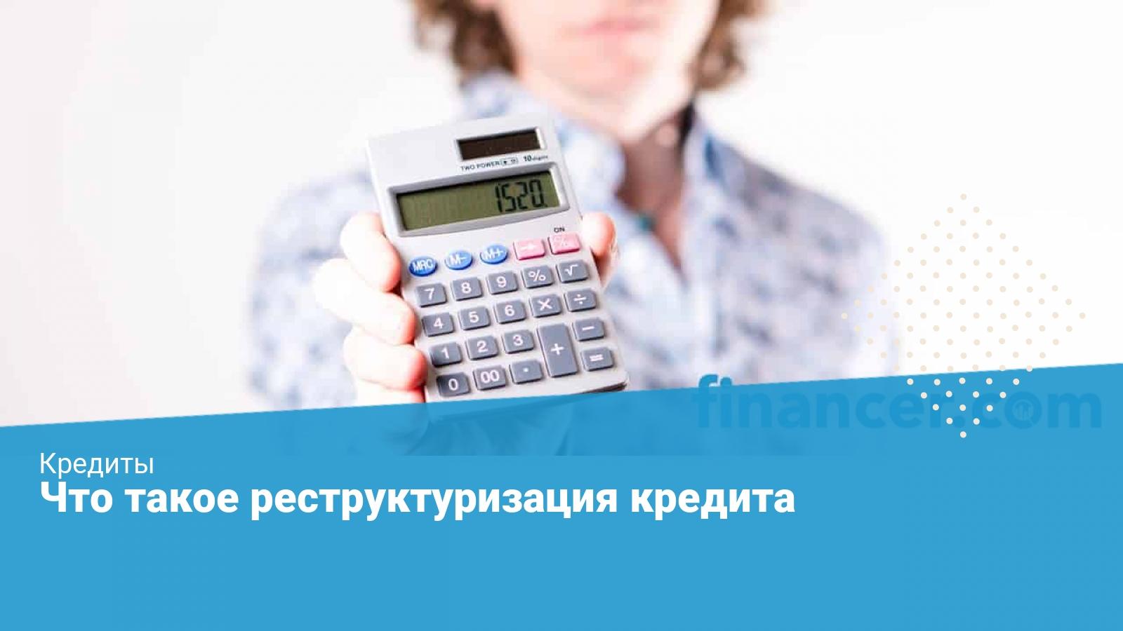 реструктуризация кредитной задолженности