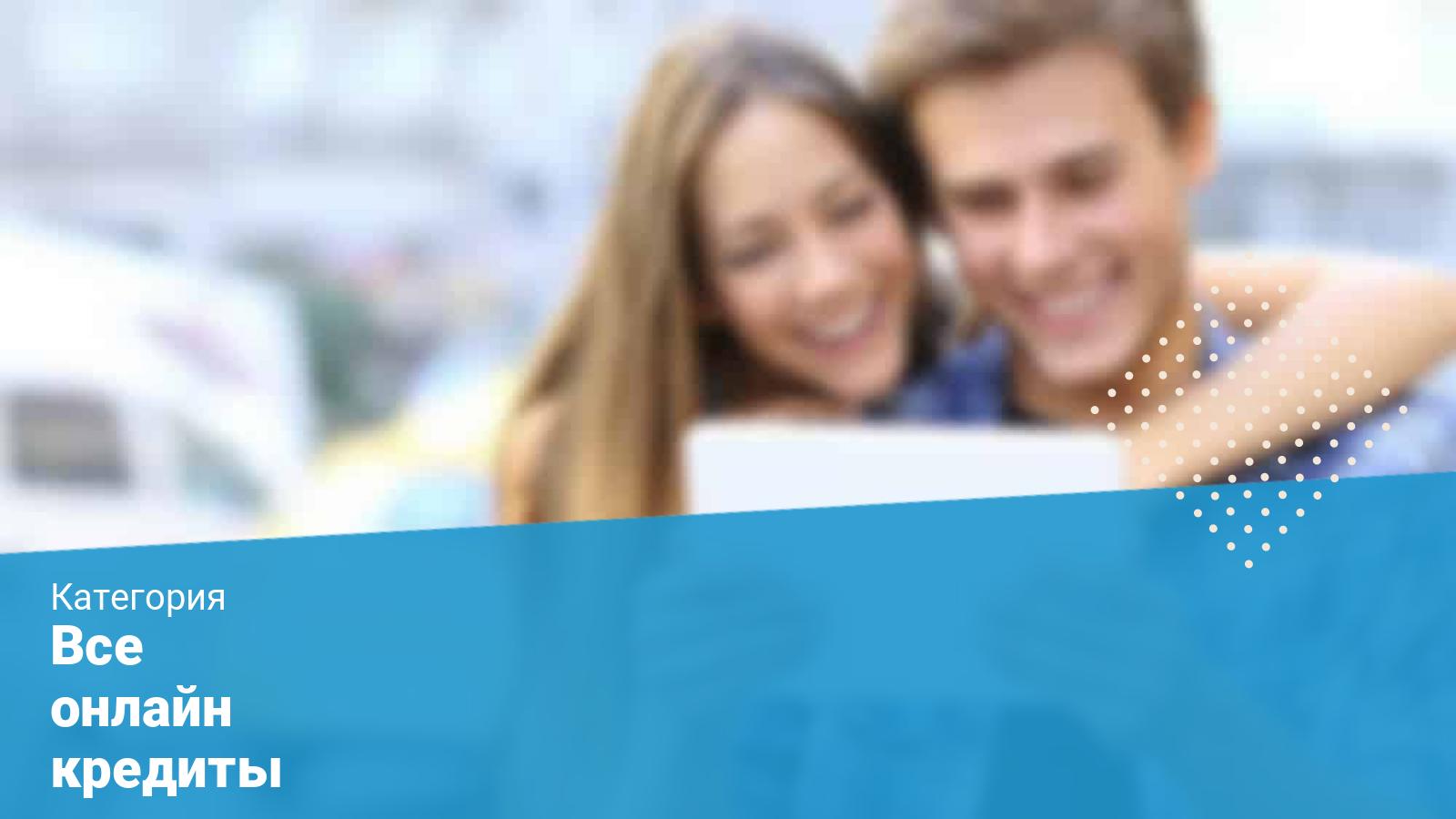 фото одобрения онлайн кредита через Financer Казахстан