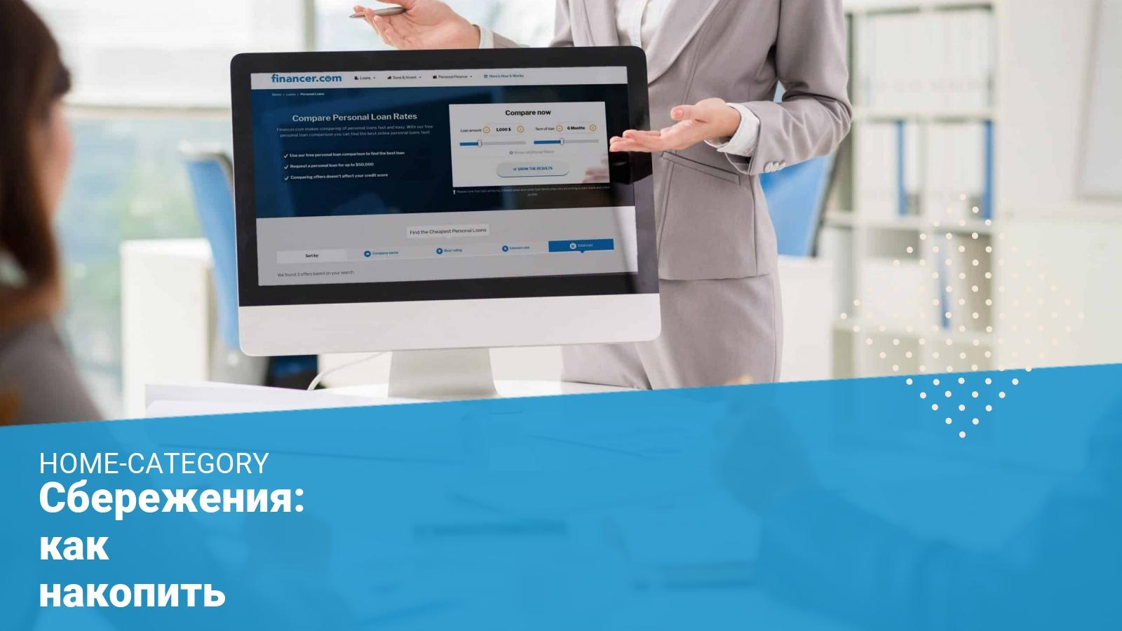 сервисы по подбору кредитов в Казахстане