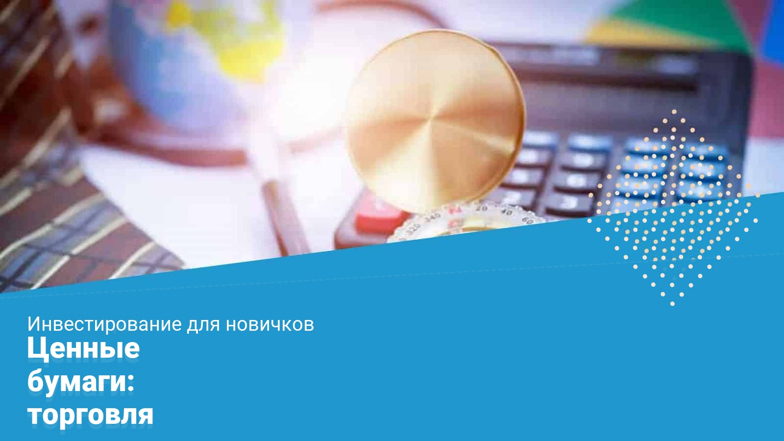 Информация про торговлю акциями онлайн от Financer Казахстан