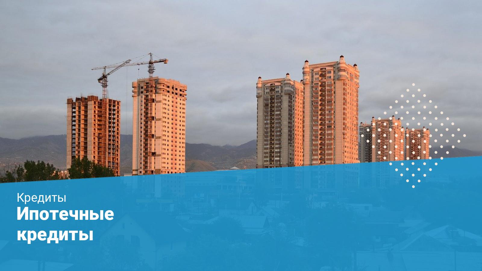 Ипотека в Казахстане - все ипотечные программы