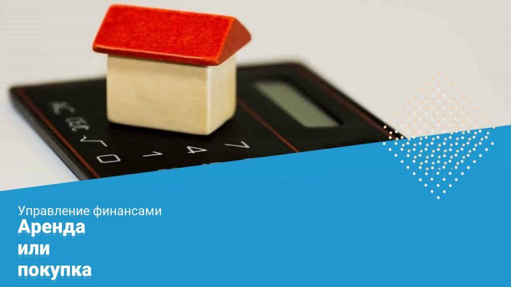 аренда или покупка жилья