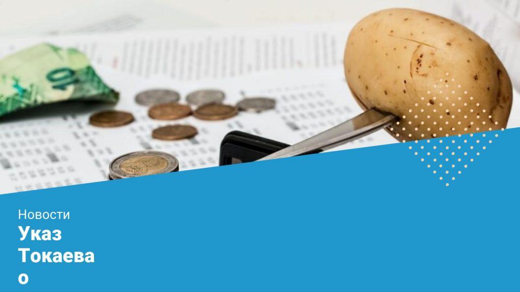 Как воспринимать новый указ о списании долгов?