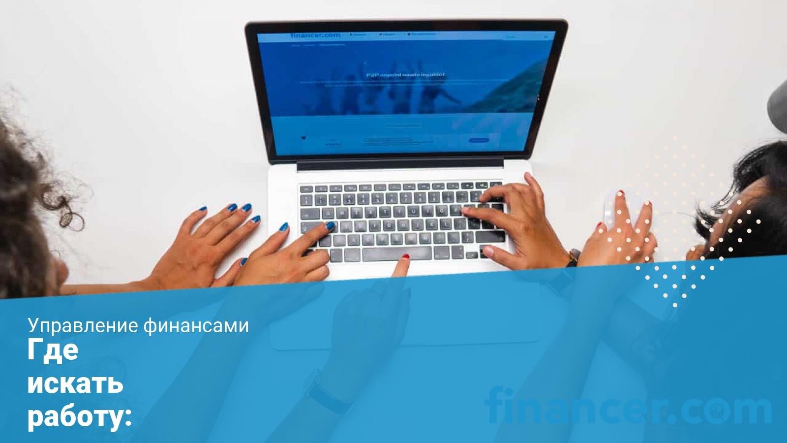 лучшие платформы для поиска работы в Казахстане