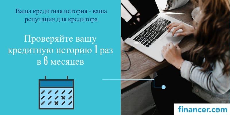 кредитная история казахстан