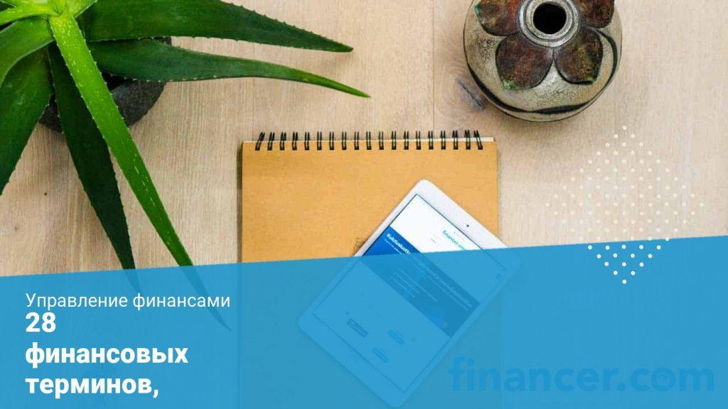 важные финансовые термины