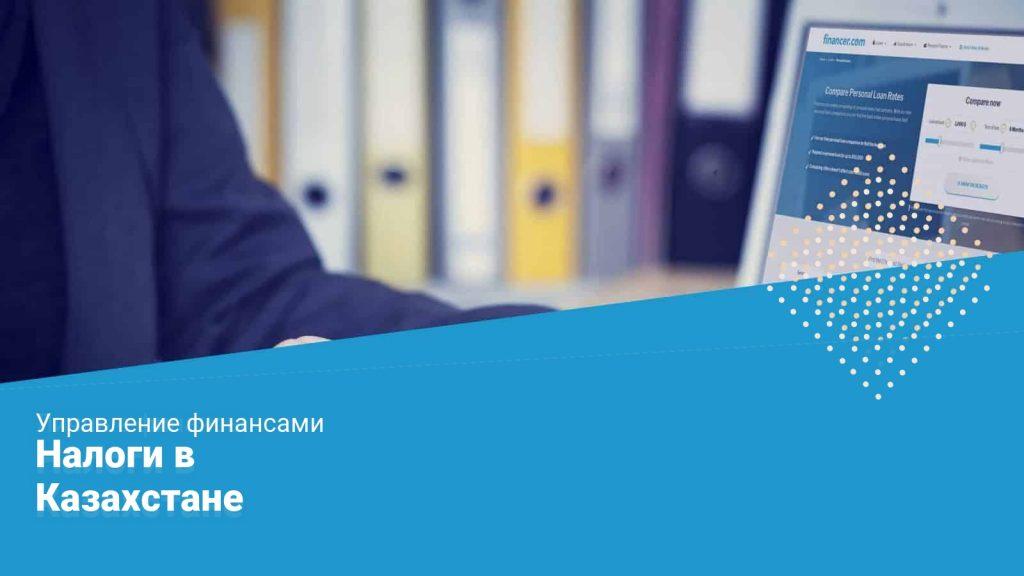 Налоги в Казахстане