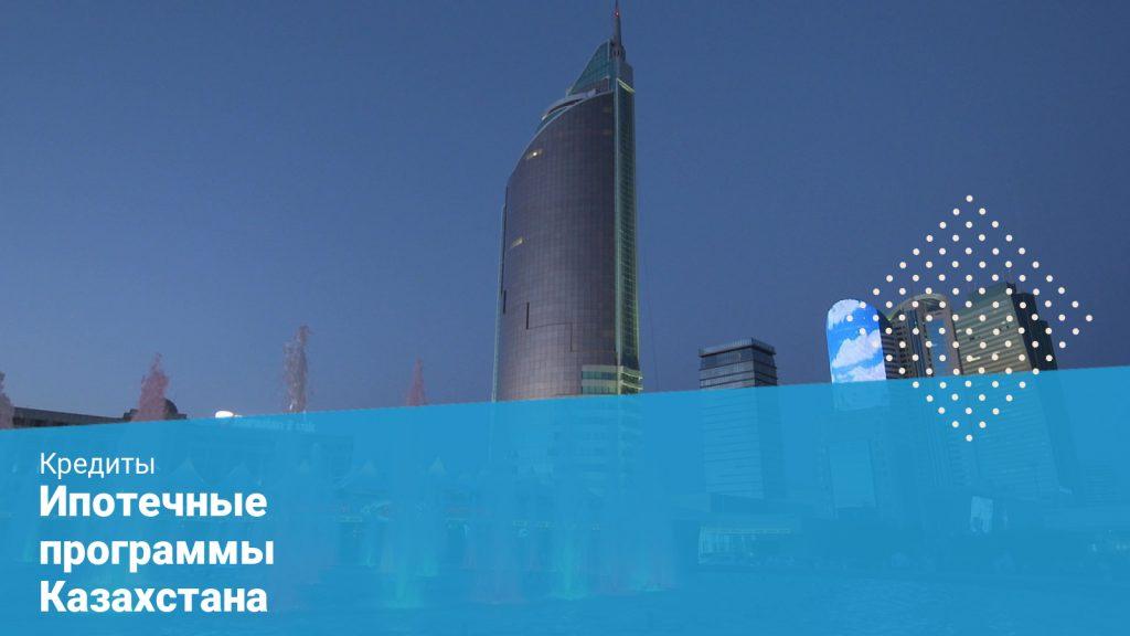 Ипотечные программы в Казахстане