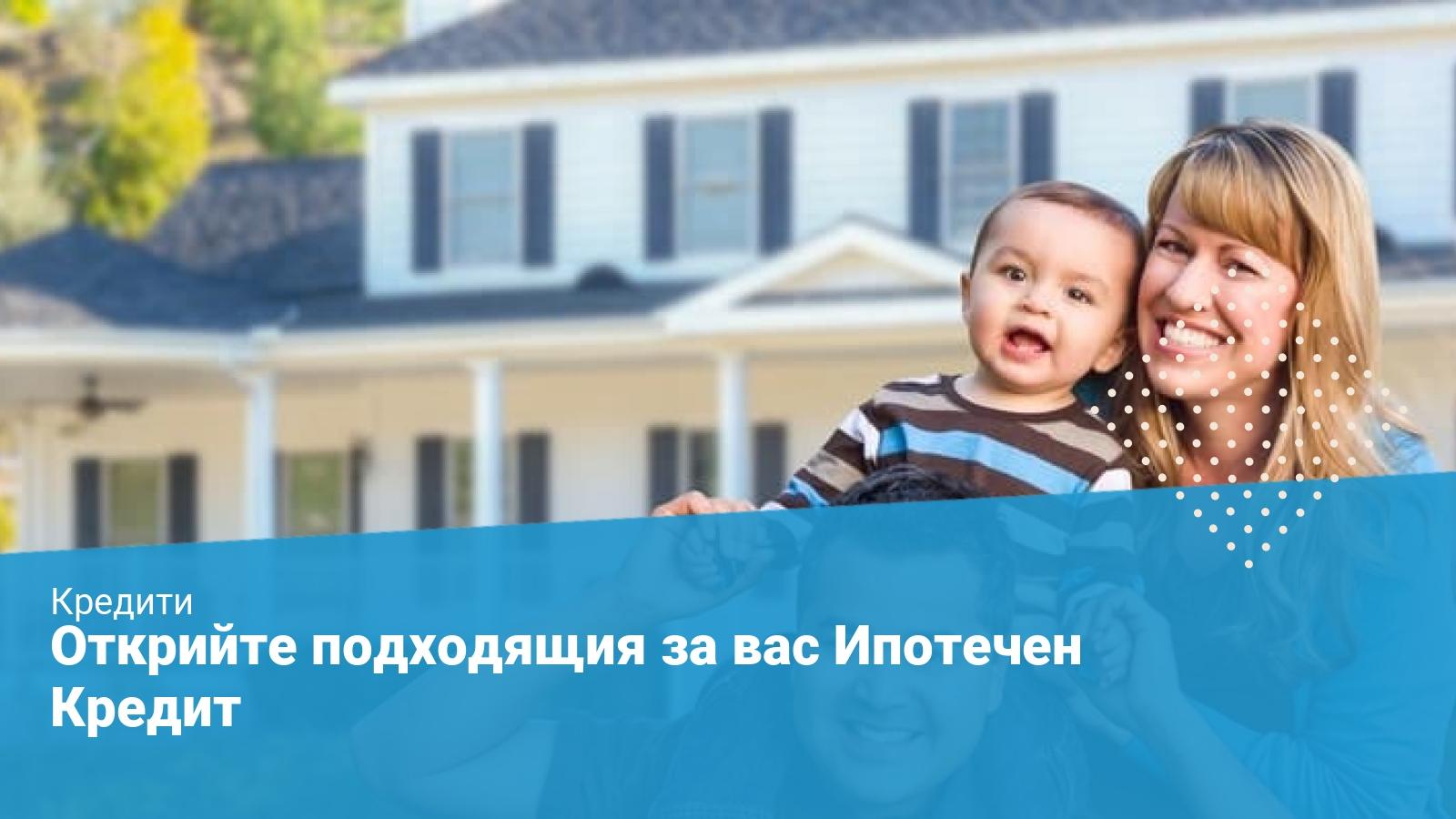 ипотечен кредит