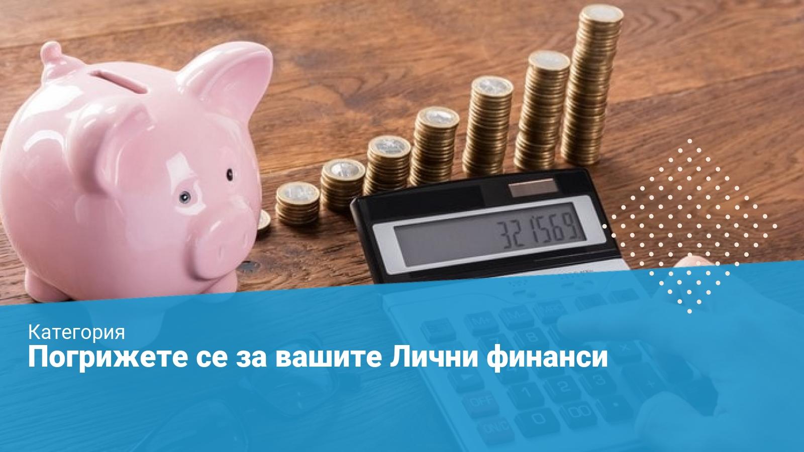 лични финанси