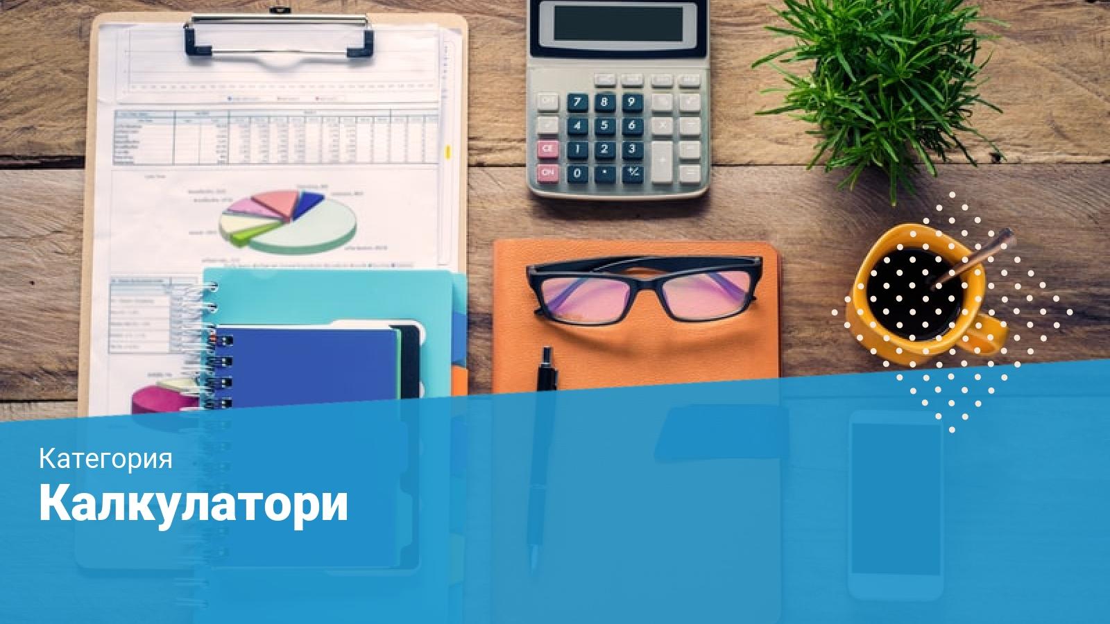 бюро с лаптоп и финансов калкулатор