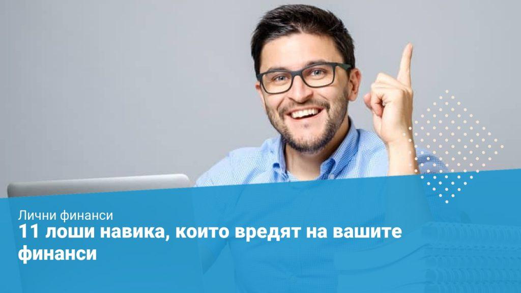 мъж чете пред компютъра за вредните навици за финансите