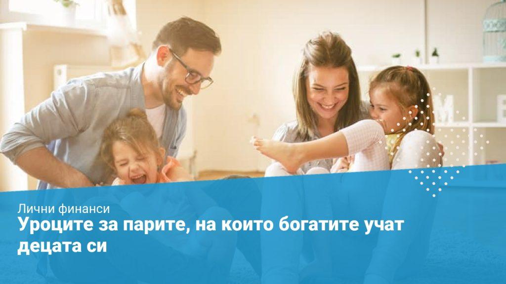 щастливо семейство с две момиченца