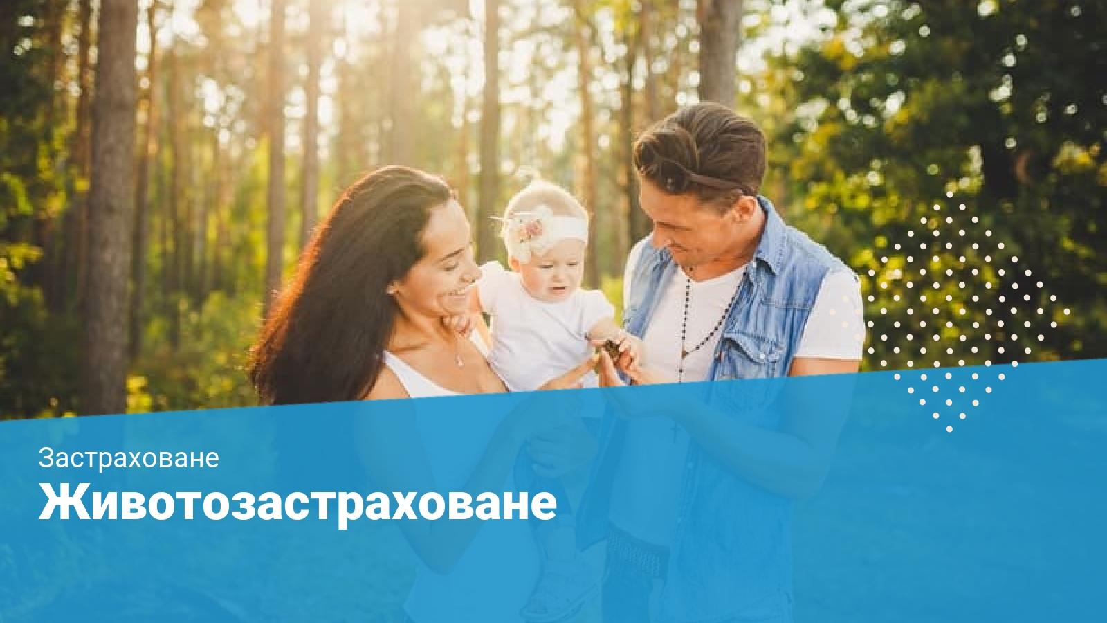 щастливо семейство с малко дете