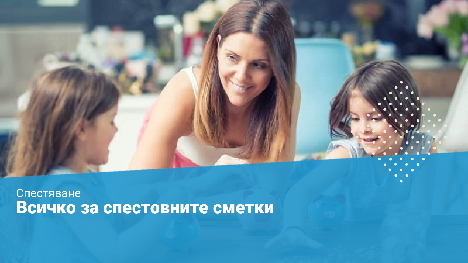 майка показва на дете за спестяването и спестовните сметки с касичка