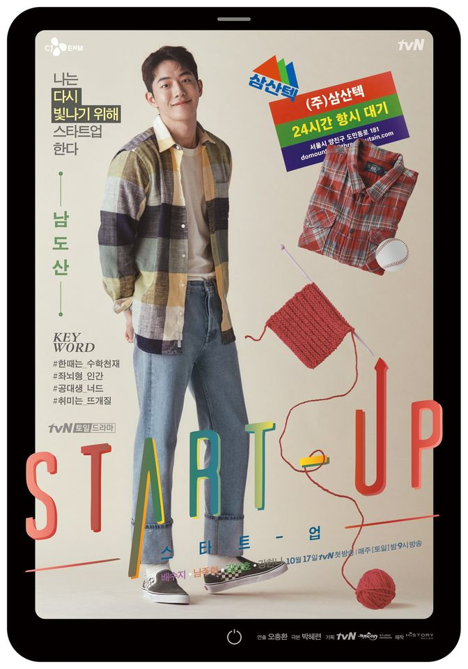 Nam Do-San Start-Up Drama